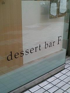 デザートカフェ